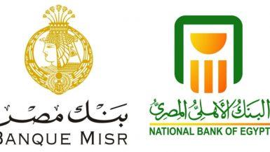 البنك الاهلى وبنك مصر