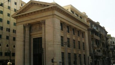 الغرفة التجارية بالاسكندرية