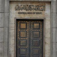 احتياطى النقد الأجنبى لمصر يعلنه البنك المركزي