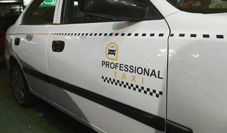 بروفيشنال تاكسى
