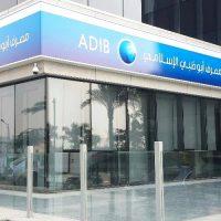 مصرف أبوظبي الإسلامي