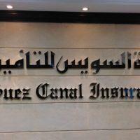 شركة قناة السويس للتأمين