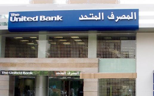 المصرف المتحد