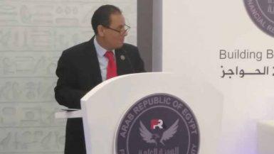 محمد عمران ؛ احتفال الهيئة العامة للرقابة المالية