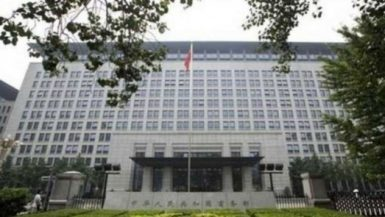 وزارة التجارة الصينية