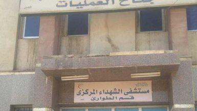 مستشفى الشهداء المركزى