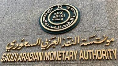 مؤسسة النقد العربي السعودي ؛ البنك المركزى السعودى
