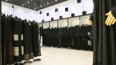 محلات العبايات ؛ الملابس