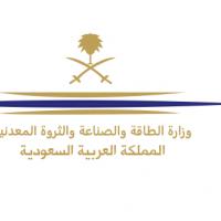 وزارة الطاقة السعودية