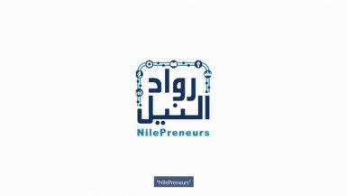 مبادرة رواد النيل