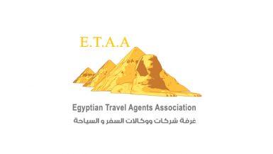 غرفة شركات ووكالات السفر والسياحة