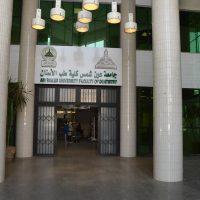 جامعة عين شمس طب الاسنان