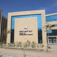 جامعة الجلالة