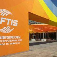 معرض الصين الدولي للتجارة في الخدمات في بكين
