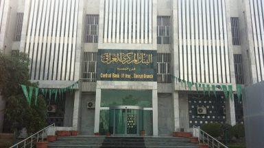 البنك المركزى العراقى