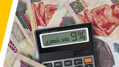 أسعار الفائدة ؛ البنوك