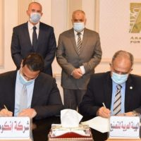 الهيئة العربية للتصنيع