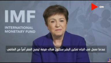 مديرة صندوق النقد: قد نكون على أعتاب الخروج من أزمة كورونا بسبب ظهور اللقاحات