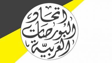 اتحاد البورصات العربية