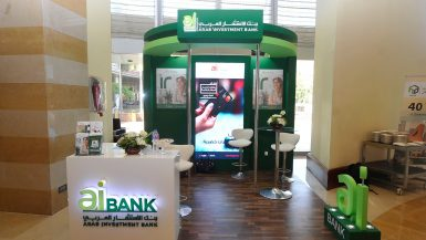 """الحكومة تستعد لنقل حصة الأقلية فى بنك الاستثمار العربى إلى """"الاستثمار القومى"""" تمهيداً لتوسيع ملكيته"""