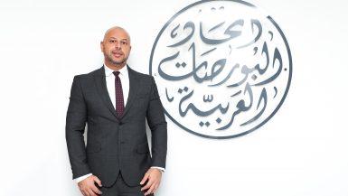 رامى الدكانى الأمين عام لاتحاد البورصات العربية