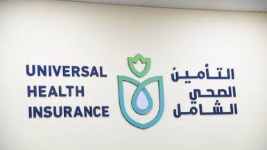 الهيئة العامة للتأمين الصحى الشامل