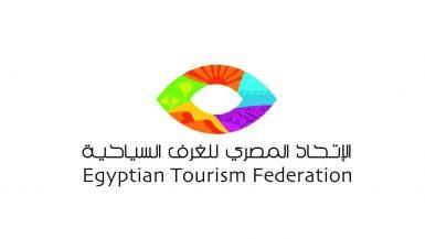 الاتحاد المصرى للغرف السياحية